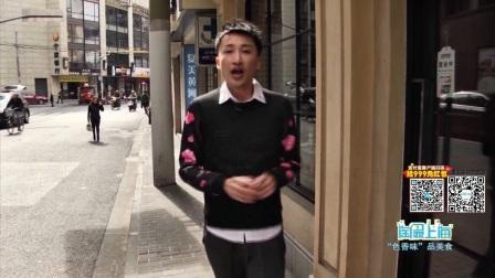 """淘最上海-20170613 """"色香味""""品美食"""