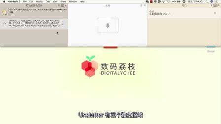 「数码荔枝」Unclutter,集成文件存储、剪贴板管理与笔记功能的轻量效率工具
