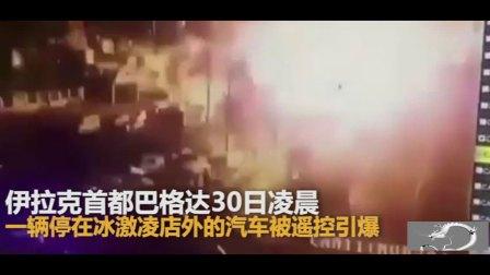 巴格达一家冰激凌店外发生汽车炸弹 已致13人24人受伤[高清版]