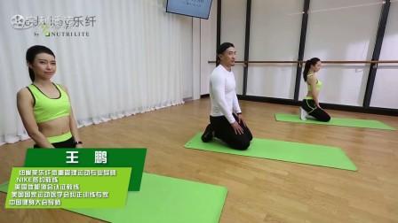樂纖進階運動訓練—核心
