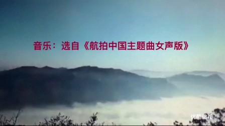 《航拍中国》主题曲,超强女声版配上家乡山水也很震撼!