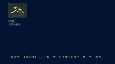黄简讲书法:二级课程笔势31 撇捺的复合笔势02﹝自学书法﹞第2次修订