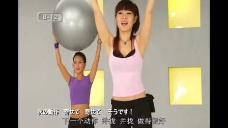 中国减肥操视频 赵奕然减肥操腿会变粗