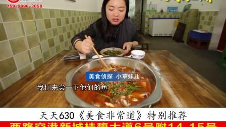 【轨道好吃狗栏目】重庆网红美食:两味江湖土鲫鱼、黄辣丁