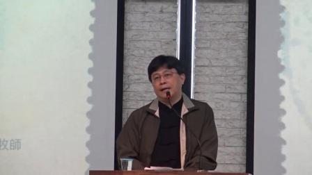 2016林道亮博士紀念講座 - 撒拉威爾森博士 DAY 1 part 6 (gcN0uEMESoo)