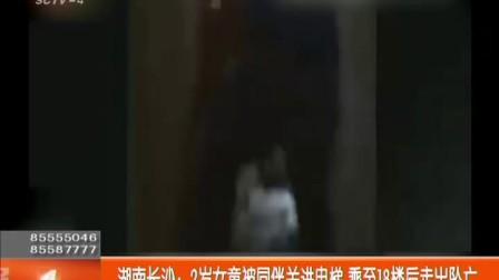 现场快报20170708湖南长沙:2岁女童被同伴关进电梯 乘至18楼后走出坠亡 高清