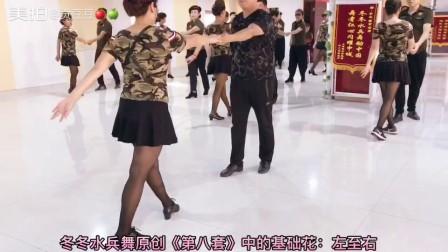 北京冬冬水兵舞《第八套》基础花:左至右 17.7.5