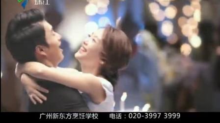 广州新东方烹饪学校-幸福篇10秒