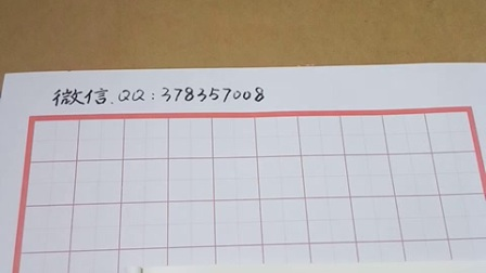 硬笔楷书基本笔画20竖折