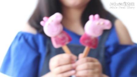 如何把冰淇淋做成动画人物小猪佩奇, 小朋友追捧的夏日创意美食~