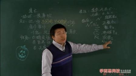 初升高高中数学第一章集合的概念与表示方法