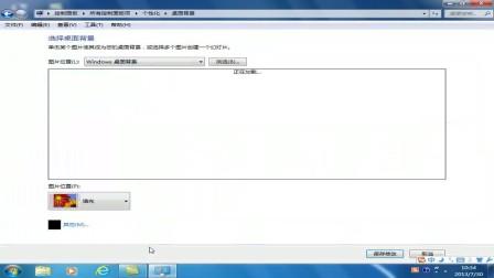 优化Windows7的桌面环境