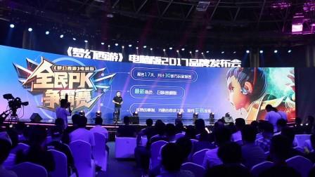 《梦幻西游》电脑版2017发布会圆满结束