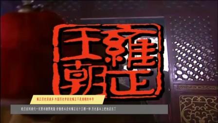 """外国历史学家说""""雍正""""不是清朝的年号是明朝的年号, 很多人随声附和"""