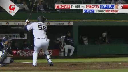 2017.07.09 Going!Sports&News_T-岡田 打撃の秘密
