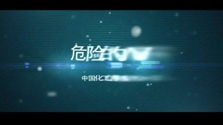 中国化工信息中心-信息安全小视频-《危险的WiFi》