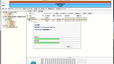 DiskGenius v4.9.3恢复6.54GB大文件