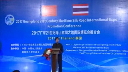 """""""2017广东21世纪海上丝绸之路国际博览会""""推介会在曼谷举行"""
