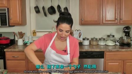 【劳拉厨房物语】夏季甜点: 桃子蓝莓倾倒蛋糕配香草冰淇淋 @柚子木字幕组