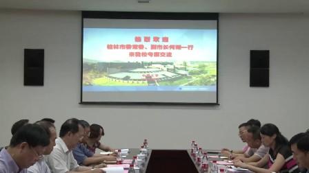 桂林市委常委、副市长何翔率团来校交流