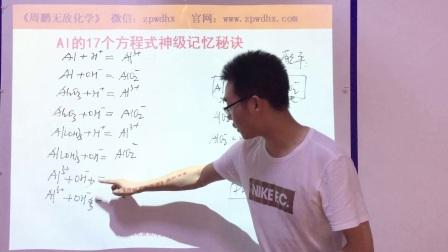 高中化学必修一,周鹏无敌化学方程式过目不忘,逆天方法秒变学霸(高一高二高三通用)