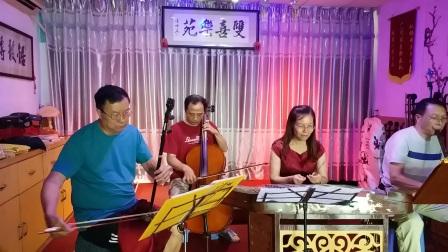 广东音乐小组奏《汉宫秋月》高胡周双喜,扬琴陈宝珍,萧张敬辉,大提琴孔祥正。摄影英子。