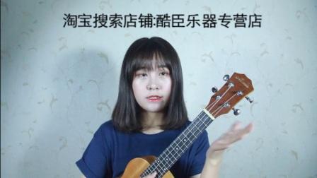 酷臣乐器-玛蒂尔达尤克里里教学视频-第二节课