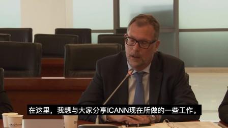 ICANN总裁兼CEO马跃然与中国社群座谈会摘要(中文字幕)