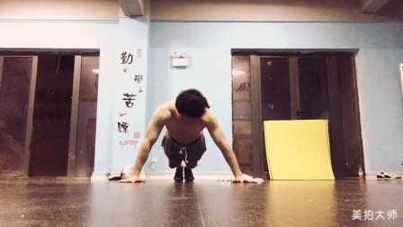 身体素质训练,自重训练