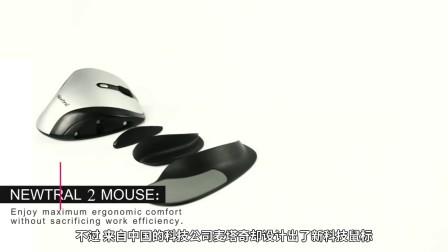 中国人发明的这鼠标, 颠覆传统设计, 被全球科技大佬争相采购