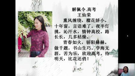 王仙荣老师诗词作品朗诵