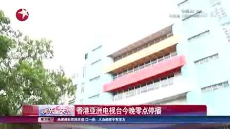 香港亚洲电视台今晚零点停播[超清版]