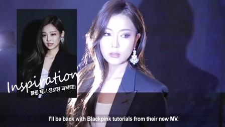 SSIN --ADDICTION 合作视频 《艺人妆》