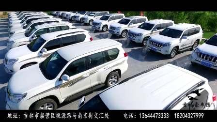 中国·吉林豪车匯