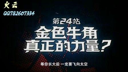 丿情恋灬火云:星游记之风暴法米拉星游记第二季预告片mv再飞行给我高高飞起来