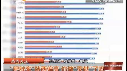 """西安营养学会副主任周萍接受陕台《第一新闻》采访""""饮食与肥胖的关系"""""""