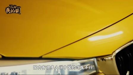 中国汽车上究竟用了什么技术? 美国人看了之后脸色如此难看