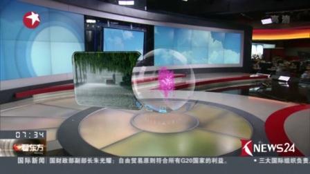 小冰看东方天气预报20170708