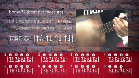 PUKA尤克里里教室 第八課:节奏练习(四)