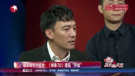 """娱乐星天地20170711追求精致到极致!《绣春刀2》提前""""开战"""" 高清"""