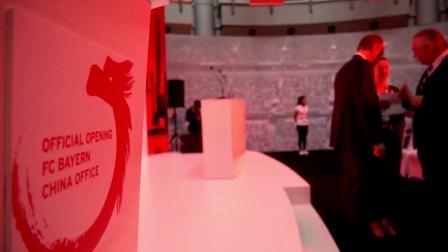 拜仁慕尼黑上海办公室开业典礼回顾