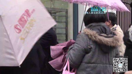 上海人爱去的西点店 150316 哈尔滨食品厂人气西点