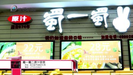 舌尖上的上海之蜀一蜀二原汁冒菜