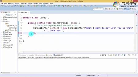java视屏教程-StringBuff字符串的定义及使用20