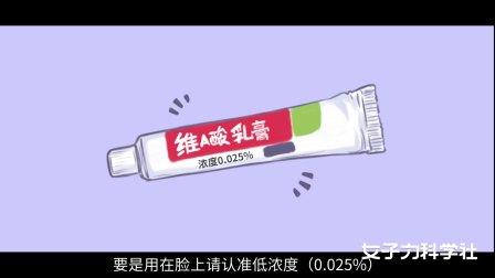 祛痘去黑头利器 维A酸的正确使用姿势是什么 48