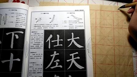 颜真卿楷书教程(第一课,po注自我介绍+横的写法)