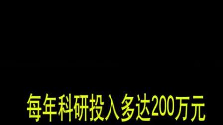 围场满族蒙古族自治县禾兴高原薯业有限公司宣传片