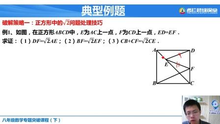 6正方形中的证明与计算