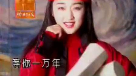 杨钰莹 - 等你一万年(高清珍藏版)_标清
