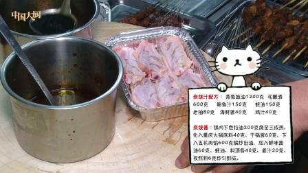 锦州烧烤之炭烧鸡翅的做法